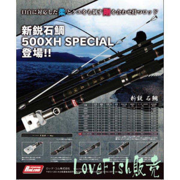 画像1: Rod com新鋭 石鯛 500XH スペシャル (1)